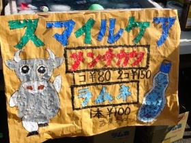 池上長寿園祭り2015